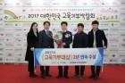 남동발전·승강기안전공단 '대한민국 교육기부대상'