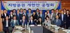 [신년특집] 분권과 개헌 왜 지금인가 (상)