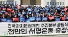 [2018 신년특집] 분권과 개헌 왜 지금인가 (하)