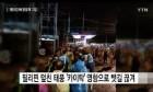 보라카이 강타한 태풍 '카이탁', 한국인 관광객이나 교민 인명피해는 아직 없어