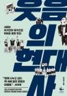 배삼룡·서영춘·이주일…우리를 울리고 웃긴 예능史