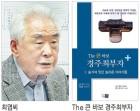 경주 최부자 종손 최염씨 'The 큰 바보 경주 최부자' 출간
