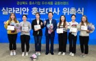 경북여자컬링팀'실라리안'홍보대사 위촉