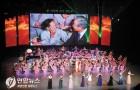 15년 만의 방남 북한 예술단 '열정의 무대'