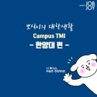뽀식이 대학생활 Campus TMI -한양대 편-