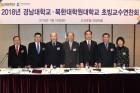 경남대 북한대학원대, 초빙교수 연찬회 개최