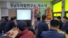 '경남우리밀연구소' 진주 금곡서 개소식