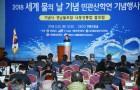 경남도, '세계 물의 날' 기념식 개최