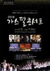 경남지역 대표 문화행사 '가스펠 콘서트' 열린다