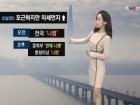 오늘(토) 포근하지만 미세먼지↑…강원영동 눈·비