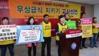 법원, '무상급식' 기자회견 교사 전원 '선고유예'