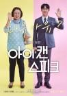 영화 '아이 캔 스피크', 개봉 첫 날부터 박스오피스 1위