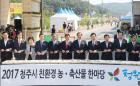 2017청원생명축제 대장정 돌입