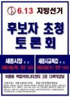 세종시장 후보 초청 토론회 24일 아름동 복컴서