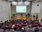 정치 신인들의 등용문 '제 9기 미래정치아카데미' 개강