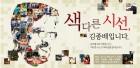 """&<색다른 시선, 김종배입니다&> 서해성 """"복권.. 거대한 국가 도박, 불황이 잉태하는 불안한 징표"""""""