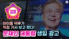 [tbs/시방 영상] 아이돌처럼 문 대통령 생일 축하 광고도
