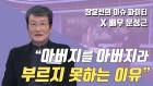 [장윤선의 이슈파이터 X 배우 문성근]