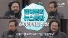 [김어준의 뉴스공장-하이라이트] 강릉 가면 놓칠 수 없는 음식 초당두부