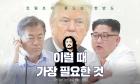 김어준 생각 - 북미회담 취소, 우리의 자세는?