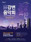 <서울시향 강변음악회> 등 더 가까워진 클래식.발레.국악