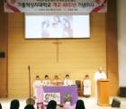안동 가톨릭상지대 개교 48주년