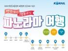 코레일, KTX타고 평창.강릉 동계올림픽 명소 보기