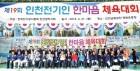 """""""전기로 통했다""""…제19회 인천전기인체육대회 개최"""