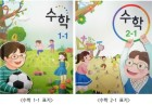 """""""남자는 기관사, 여자는 승무원"""" 초등 교과서 성차별 여전"""