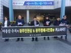 """""""'아웅산 수지' 광주인권상·명예시민 취소해야"""""""