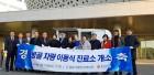 몽골에 이동식 광주진료소 본격 운영