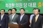 """최경환 정치권에 """"5·18진상 규명 조속한 추천"""" 촉구"""