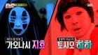 """""""역대급 비주얼 쇼크"""" 가오나시 분장한 송지효 (영상)"""