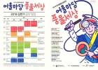 """곡성군 2018 전국풍물상설공연""""두레풍장 GOOD 보러가세""""열어"""