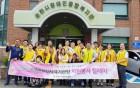 광주지검 순천지청 직원들'장애인종합복지관 자원봉사'활동