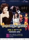 뮤지컬 배우 홍지민과 함께 하는 '패밀리판타지쇼'