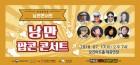 강진군 7080세대 감성 폭발 '낭만 팝콘 콘서트'개최