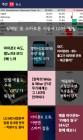 [주간 IT 뉴스] 정체된 美 스마트폰 시장서 LG만 '훨훨'