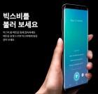 삼성, 차세대 갤럭시 노트에 '빅스비2.0' 탑재