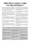 """[MBC 특보②] """"세월호 전원 구조 오보 낸 기자들은 모두 언론노조원"""""""