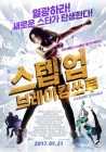 '라라랜드' 제작진의 '스텝업: 브레이킹쓰루', 오늘 VOD로 최초 개봉