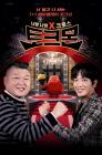 '토크몬' 첫회 방송된 상태에서 정용화 자진 하차 결정