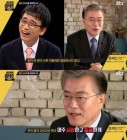 """'썰전' 문재인 대통령, 지난해 """"유시민, 정치가 운명처럼 부를 것"""" 눈길"""