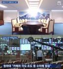 '뉴스룸' 남북정상회담 합동 리허설…2,018mm 테이블부터 한반도 문양 등받이까지