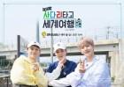 SKB 옥수수, '엑소의 사다리타고 세계여행' 독점 공개