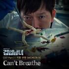 몬스타엑스 기현X주헌, '검법남녀' OST 'Can't Breathe' 오늘21일 오후 6시 공개