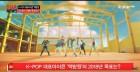 K-POP 대표아이콘 '엑방원'의 2018년 목표는?