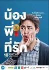 닉쿤, 태국 영화 '브라더 오브 더 이어' 현지 박스오피스 1위