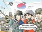 '제69주년 국군의 날' 우리 국군의 과거, 현재, 미래