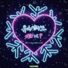 엘리스 소희, 생애 첫 윈터송 '유치해도' 12월 6일 발매…콜라보 주인공은 누구?